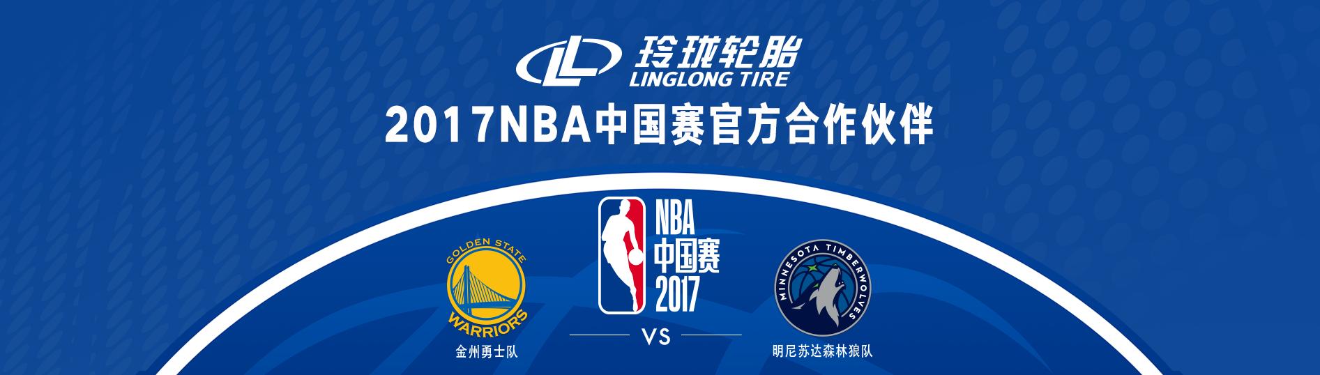 NBA中国赛官方合作伙伴